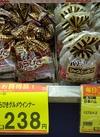 特選あらびきグルメウィンナー 238円(税抜)