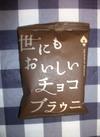 世にもおいしいチョコブラウニー 130円(税抜)
