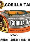 ゴリラテープ 1,097円