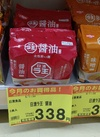 ラ王 338円(税抜)