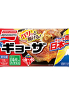ギョーザ 198円(税抜)