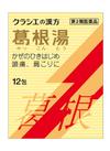 葛根湯エキス顆粒S 598円(税抜)