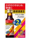 葛根湯液Ⅱ 498円(税抜)