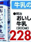 おいしい牛乳 228円(税抜)