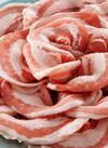 豚肉バラうす切り 105円(税込)