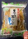 芋けんぴ 298円(税抜)