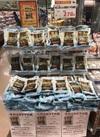 骨ごととおいしい煮魚サンマ生姜煮 278円(税抜)