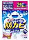 ルックおふろの防カビくん煙剤(各種) 398円(税抜)
