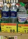 天然水 88円(税抜)