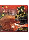 黒と黒と黒のハンバーグ デミグラスソース 298円(税抜)