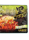 黒と黒と黒のハンバーグ 和風玉ねぎ 298円(税抜)