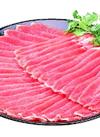 豚ロース 切り落とし・生姜焼用 105円(税込)