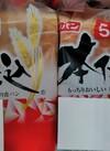 本仕込み食パン5枚6枚入各種 128円(税抜)