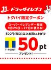 スーパーイレブンデー限定【Tポイント50ポイント】 50ポイントプレゼント