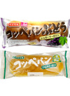 コッペパン各種 68円(税抜)