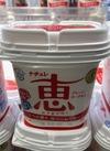ナチュレ恵ヨーグルト 128円(税抜)