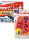 だしの素粉末・ほんだしスティック 158円(税抜)