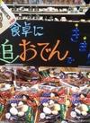ニッスイ お皿のいらない旨味だしおでん 1人前 298円(税抜)