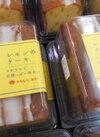 レモンのケーキ 398円(税抜)