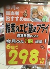椎茸のエビ詰めフライ 298円(税抜)