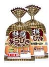 特選あらびきグルメウインナー 197円(税抜)