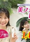 美フェイストリマー 1,480円(税抜)