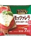デイズキッチン モッツァレラスライスチーズ 158円(税抜)