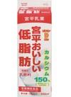 宮平おいしい低脂肪 128円(税抜)