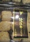 近江牛 コロッケ 1,150円(税抜)