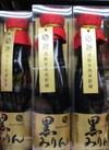 熟成貯蔵黒みりん 1,050円(税抜)