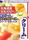北海道シチュー クリーム 158円(税抜)