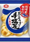天塩屋 178円(税抜)