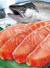 生秋鮭切身 148円(税抜)