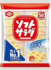 ソフトサラダ 147円(税抜)