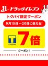 9/20(日)まで使える【Tポイント7倍クーポン】 プレゼント