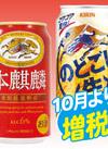 のどごし生/本麒麟 2,290円(税抜)