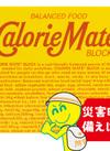カロリーメイト 119円(税抜)