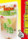 あま酒 118円(税抜)
