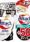 アタックZERO 詰替 特大サイズ レギュラー/ドラム式専用 648円(税抜)