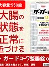 ザ・ガードコーワ整腸錠α3+ 550錠 3,780円(税抜)