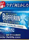 バファリンプレミアム 20錠 980円(税抜)