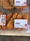 チーズささみフライ 198円(税抜)