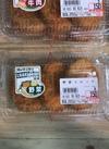 野菜コロッケ 150円(税抜)