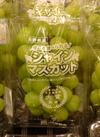 シャインマスカット 1,280円(税抜)