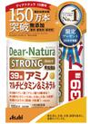 ディアナチュラ ストロング39アミノ(企画品) 2,750円(税抜)
