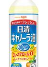 キャノーラ油 179円(税抜)