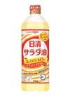 サラダ油 178円(税抜)