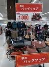 レディス カジュアルバッグ各種 1,000円(税抜)