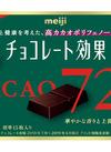 明治 チョコレート効果 カカオ72% 188円(税抜)