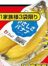 やさしさバナナ 128円(税抜)